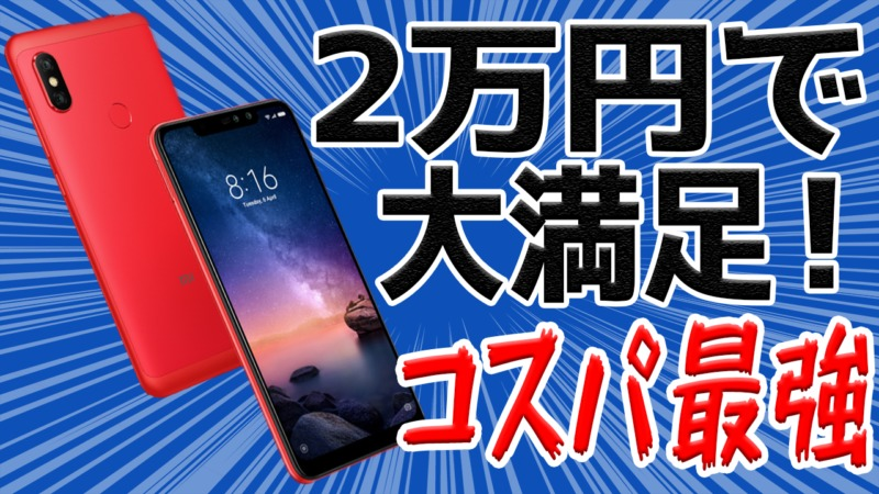 Xiaomi-Redmi-Note-6-Pro-サムネイル