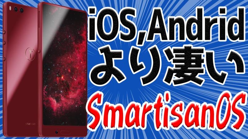 格安でSmatisan OSを体験できるスマートフォン【Smartisan Nut 3】