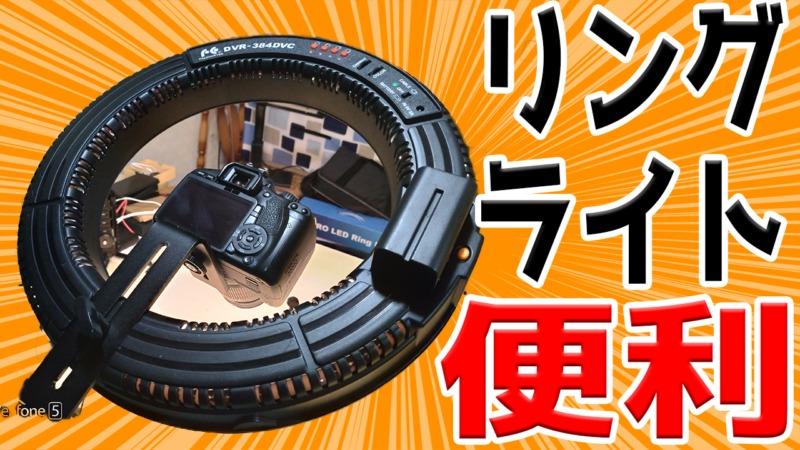 動画レビュー【Falcon Eyes DVR-384DVC リングライト】