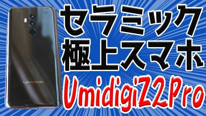 UMIDIGI Z2 Pro セラミック