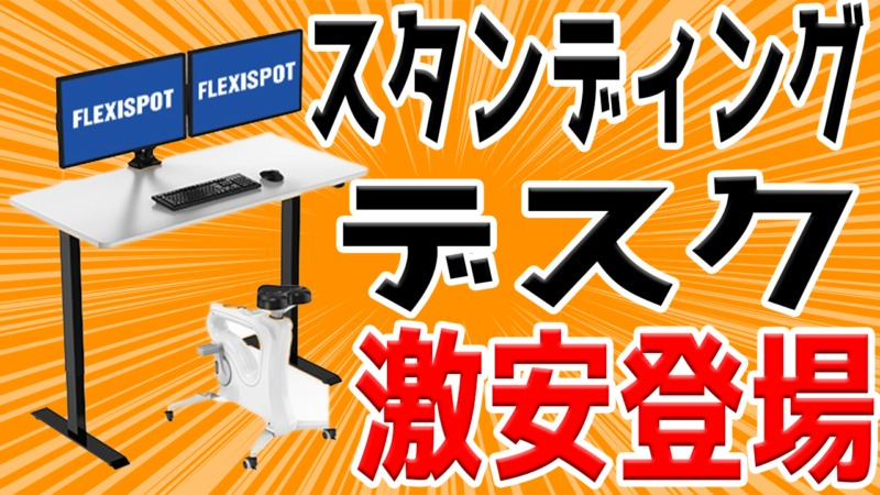 FlexiSpot スタンディングデスク サムネイル