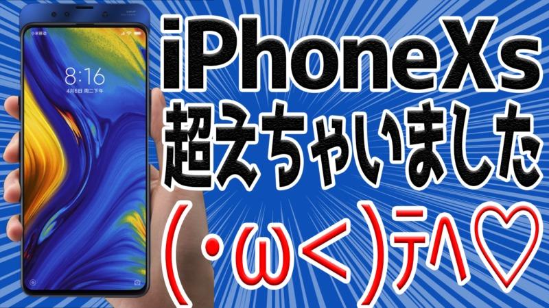 すいません。iPhone Xs ラクラク超えちゃいました。【Xiaomi Mi Mix 3】