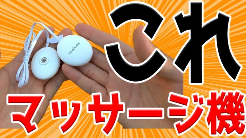IoT低周波マッサージ機の動画レビュー【Koogeek EMS マッサージャー】