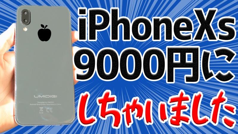 iPhoneXsそっくりなのに、お値段9000円のスマホが凄いと話題に【UMIDIGI A3 , 動画レビュー】
