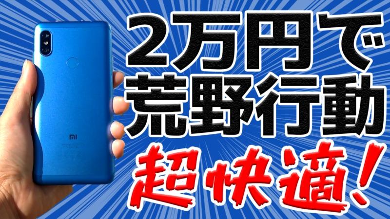 2万のコスパ最強スマホ爆誕!動画レビュー【Xiaomi Redmi Note 6 Pro】