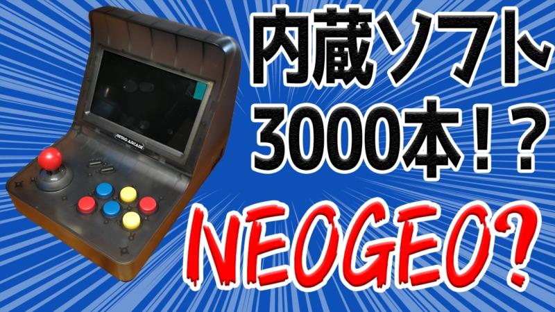 内蔵ソフト3000本のNEO GEO miniっぽいminiアーケードゲーム機で遊んでみた。