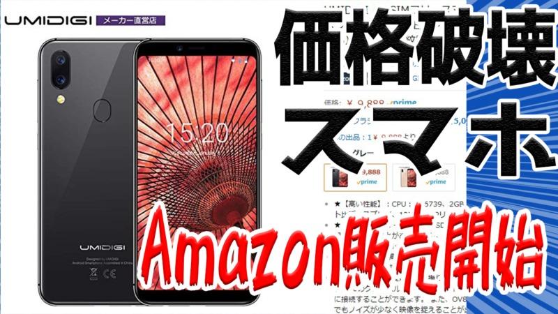 UMIDIGI A3とA3 ProのAmazon販売がスタートしました。【GEEK News】