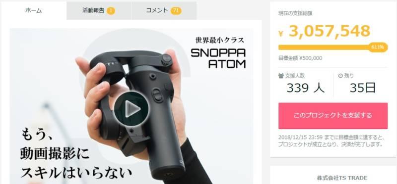 ポケットにギリ入る折りたたみ電子スタビライザーの日本版クラウドファンディングがスタートしたと話題に