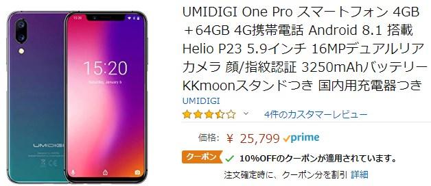 中華スマホAmazonでも、そこそこお安く購入可能!【Amazonクーポン速報】