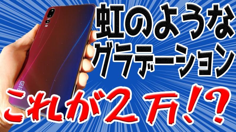 【Elephone A5】こんなスマホ初めて!エレクトリカルパレード並のきらびやかスマホ!動画レビュー