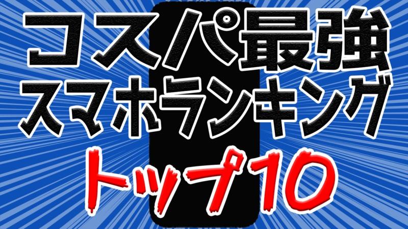 【2018年最終版】コスパ最強スマホランキング