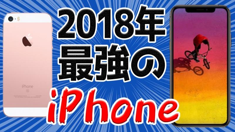 2018年に買うべきiPhoneはこれ!【iPhone SEを最安値で買う方法】