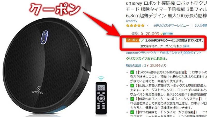 amarey ロボット掃除機のスペック情報と特徴まとめ