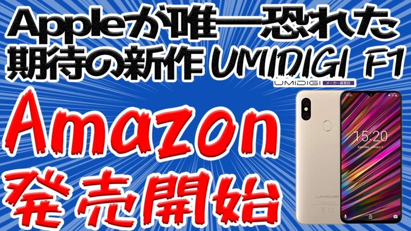 ついに!UMIDIGI F1のAmazon予約開始!【GEEK News】