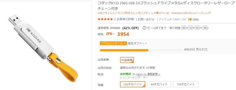 USBメモリはどこで買えば激安か!?【Amazon VS TOMTOP】