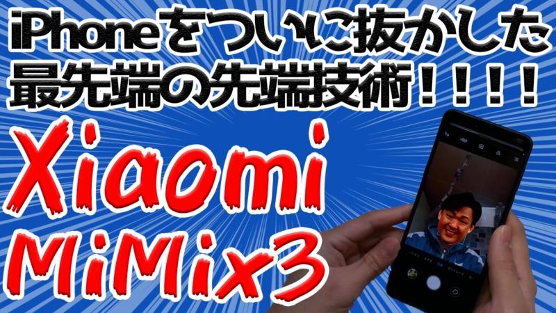 Xiaomi Mi Mix 3 グローバルバージョンのスペック情報と特徴まとめ