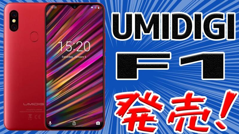 UMIDIGI-F1-サムネイル
