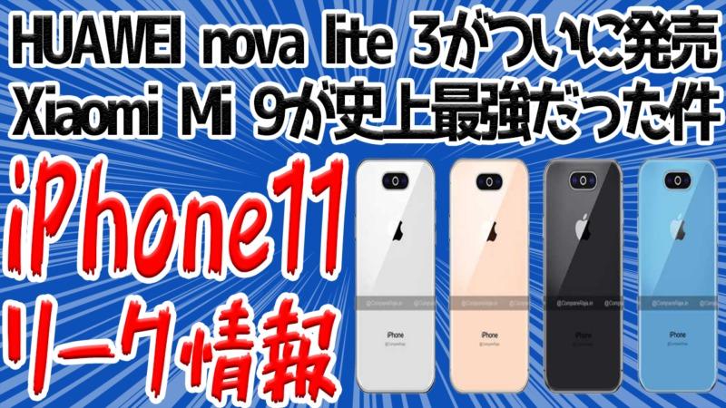 iPhone11のリーク情報等【スマホニュース】
