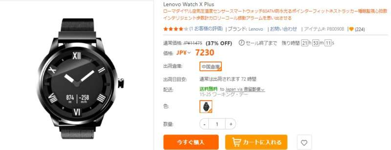 Lenovo Watch X plus (1)