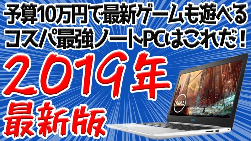 【2019年最新版】コスパ最強のゲーミングノートパソコン