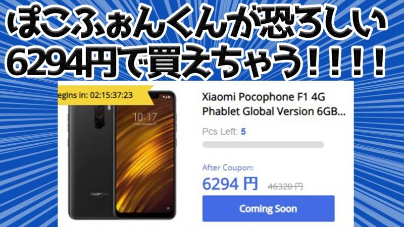 Pocophone F1が6294円で買えちゃう!GearBest5周年セールが熱い!