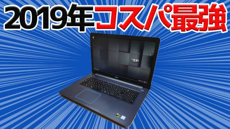 Dell-G3-前編