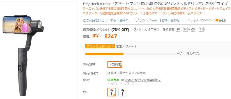 FeiyuTech Vimble 2のスペック情報と特徴まとめ