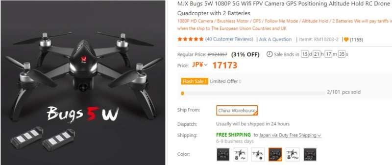 MJX Bugs 5W (1)