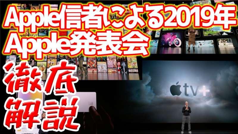 Apple信者による2019年Apple発表会 徹底解説