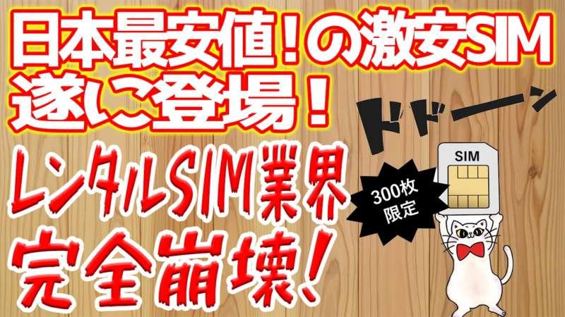 市場最安値のレンタルSIMキャンペーンが遂に始動!【Chat WIFI】
