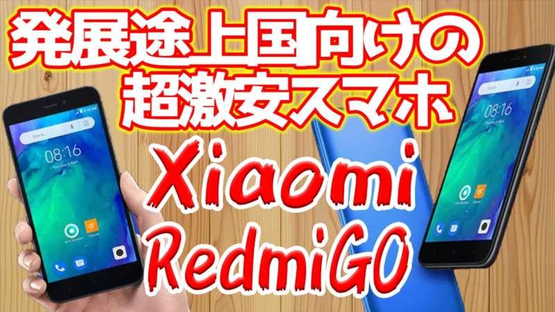 【Xiaomi Redmi Go 開封レビュー】発展途上国向けの端末をゲットしました!