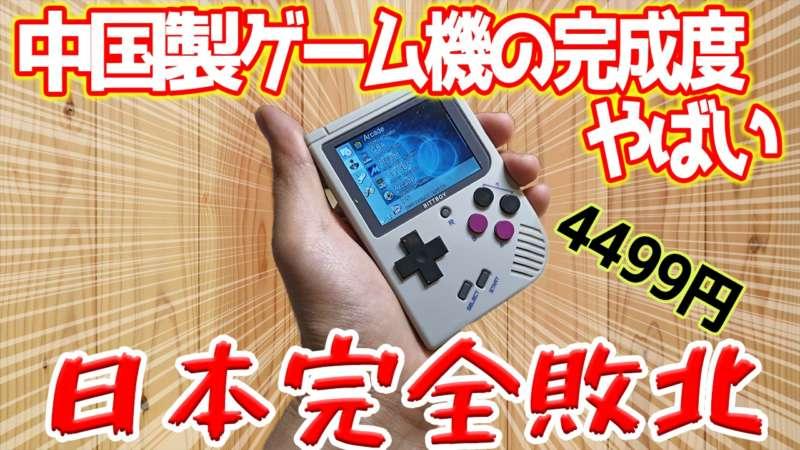 【Bittboy V2】13種類のエミュレーター内蔵ポータブルゲーム機