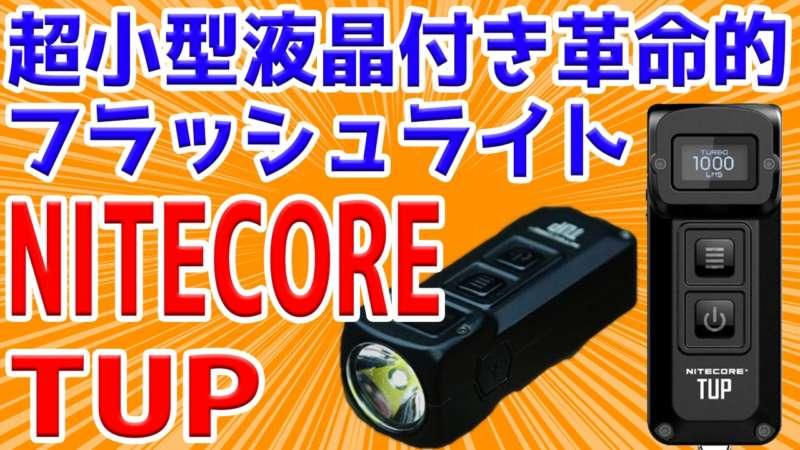 液晶付き小型フラッシュライトNITECORE TUPが便利過ぎる。