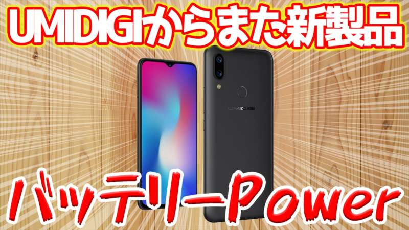 UMIDIGI-Power