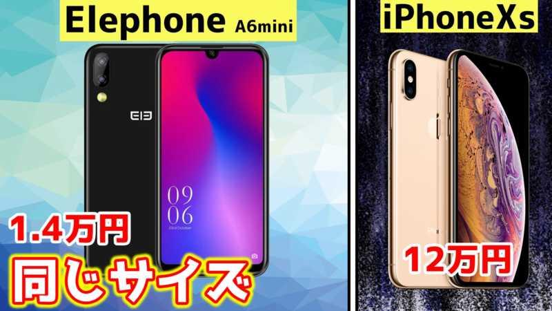 Elephone A6 Miniのスペック情報と特徴まとめ