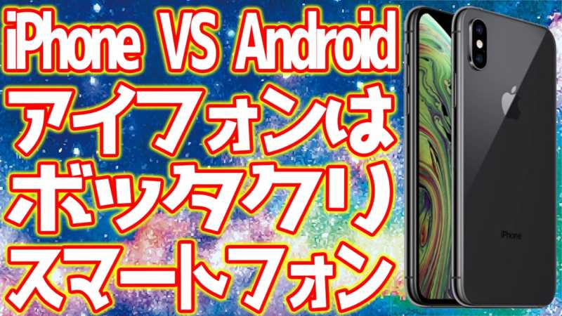 【iPhone VS Android】iPhoneが本当に必要なのか考えてみる