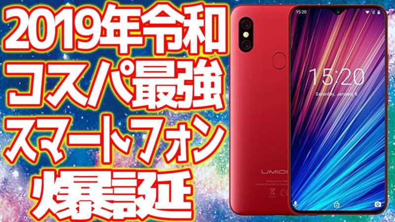 2019年コスパ最強スマートフォンをついに開封!【UMIDIGI-F1-Play,前半】
