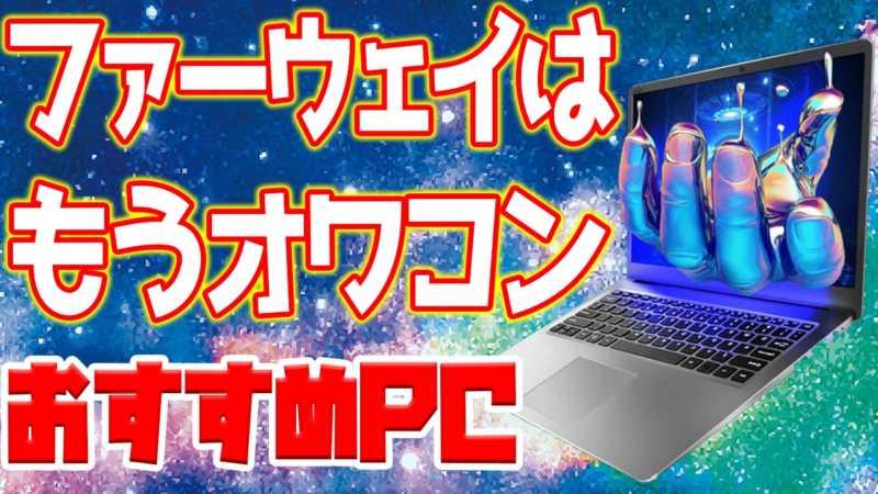 今買うべき激安ノートPC【AIWO I6のスペック情報と特徴まとめ】