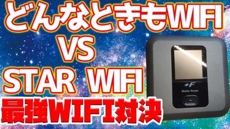 どんなときもWIFI VS STAR WIFI 【最強WIFI対決】