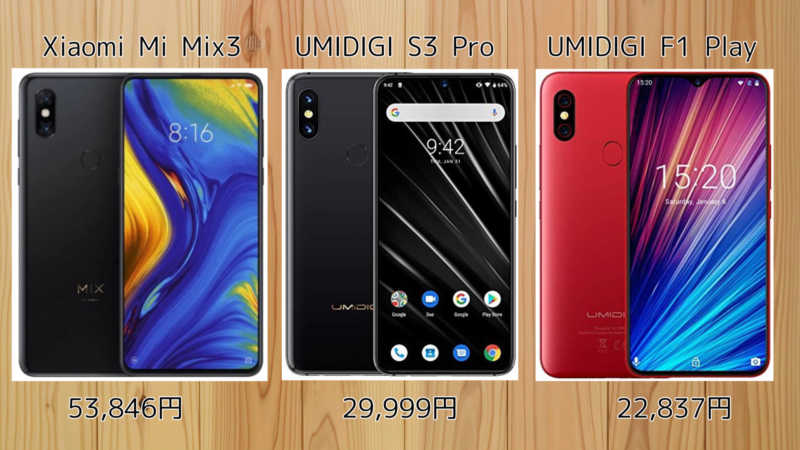 カメラ対決【Xiaomi Mi Mix 3】VS【UMIDIGI S3 Pro】VS【UMIDIGI F1 Play】