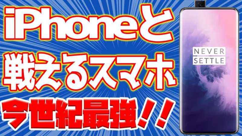 OnePlus 7 Pro / OnePlus 7のスペック情報と特徴まとめ