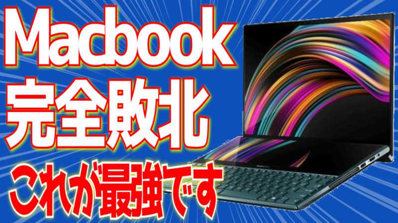 【MacBook完全敗北】本当の最強ノートパソコンとはこれのこと【ZenBook Pro Duo】