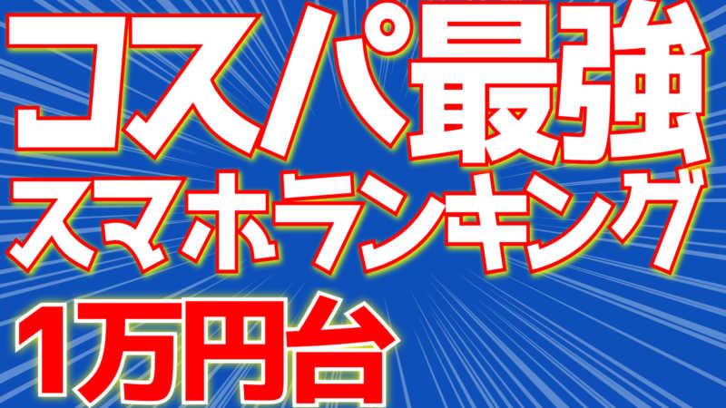 【2019年最新版】1万円台 コスパ最強スマホランキング