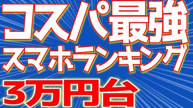 コスパ最強 3万円台