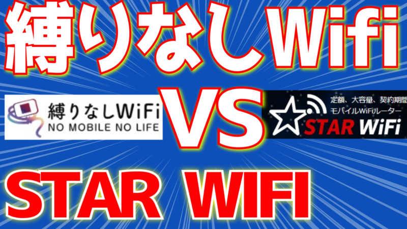 「縛りなしWi-fi」VS「STAR WIFI」 【徹底検証】