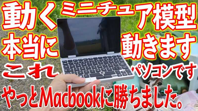 One-Netbook OneMix 3 OneMix 1S  完全比較