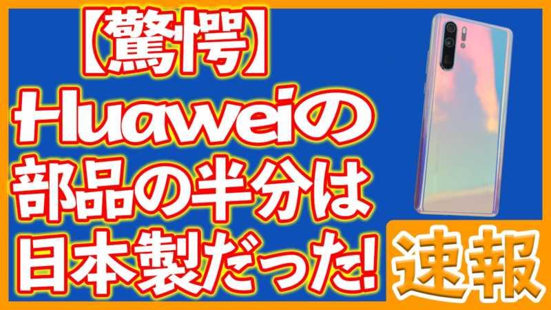 【速報】HuweiP30 Proの原価は39,000円でした。