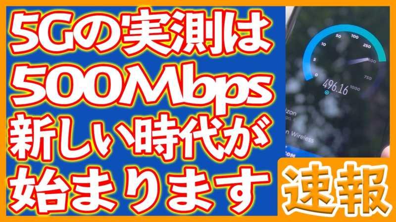 【速報】5Gの実測値は500Mbps!