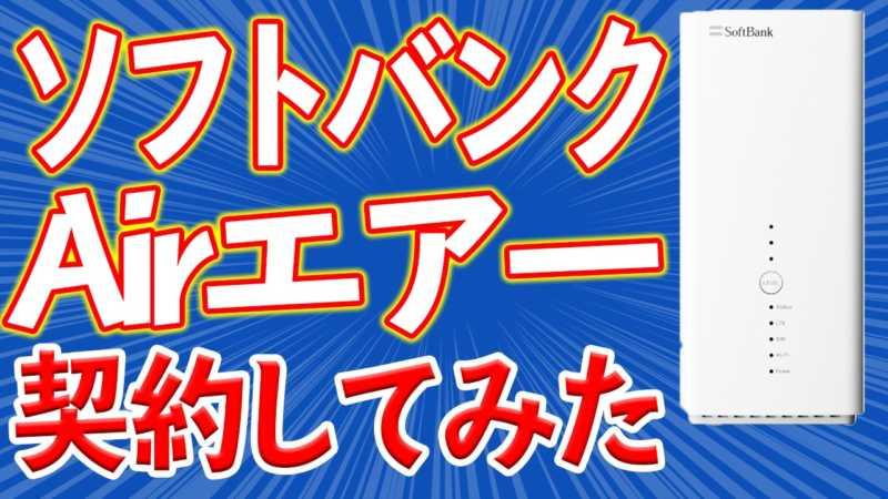 ソフトバンク エアーに申し込みしてみた【Softbank Air】