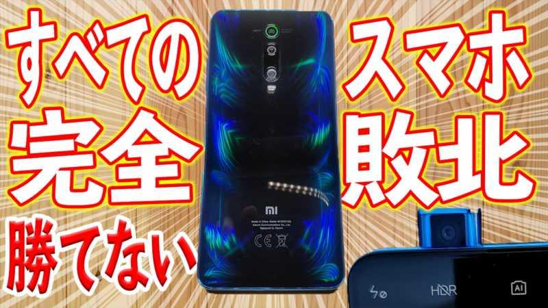 Xiaomi MI 9Tの開封レビュー